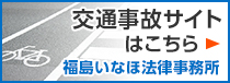 交通事故サイトはこちら 福島いなほ法律事務所