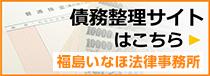 債務整理サイトはこちら 福島いなほ法律事務所